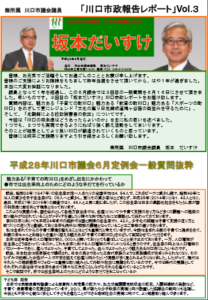 「坂本だいすけ」レポート2016年8月号