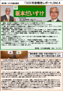 「坂本だいすけ」レポート2017年2月号