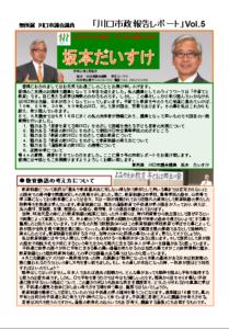 「坂本だいすけレポート」2017年8月号