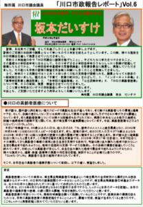 「坂本だいすけレポート」2018年2月号