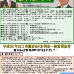「坂本だいすけレポート」2018年8月号