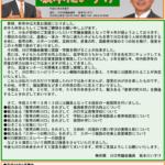 「坂本だいすけレポート」2019年2月号