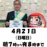 明日4月21日は、選挙に行きましょう!