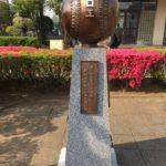 川口工業高校昭和52年夏甲子園出場記念モニュメント