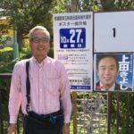 前上田知事が立候補しました。