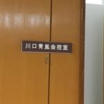 川口青嵐会