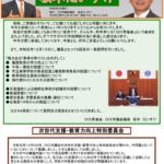 「坂本だいすけ」レポート2020年2月号