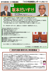 坂本だいすけ」レポート2020年2月号 | 保守系無所属 川口市議会 ...