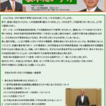 坂本だいすけ市政レポートVol.11を発行しました。