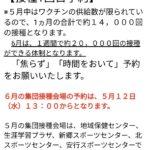 非常事態宣言の延長がありそうで埼玉県も蔓延防止対策引き続き延長ですね。