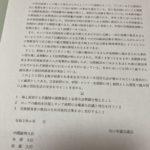 6月議会で川口青嵐会として意見書を議会運営委員会に提出しました