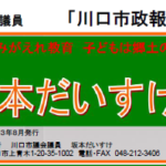 坂本だいすけ市政レポートVol.12を発行しました。